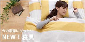 布団・寝具